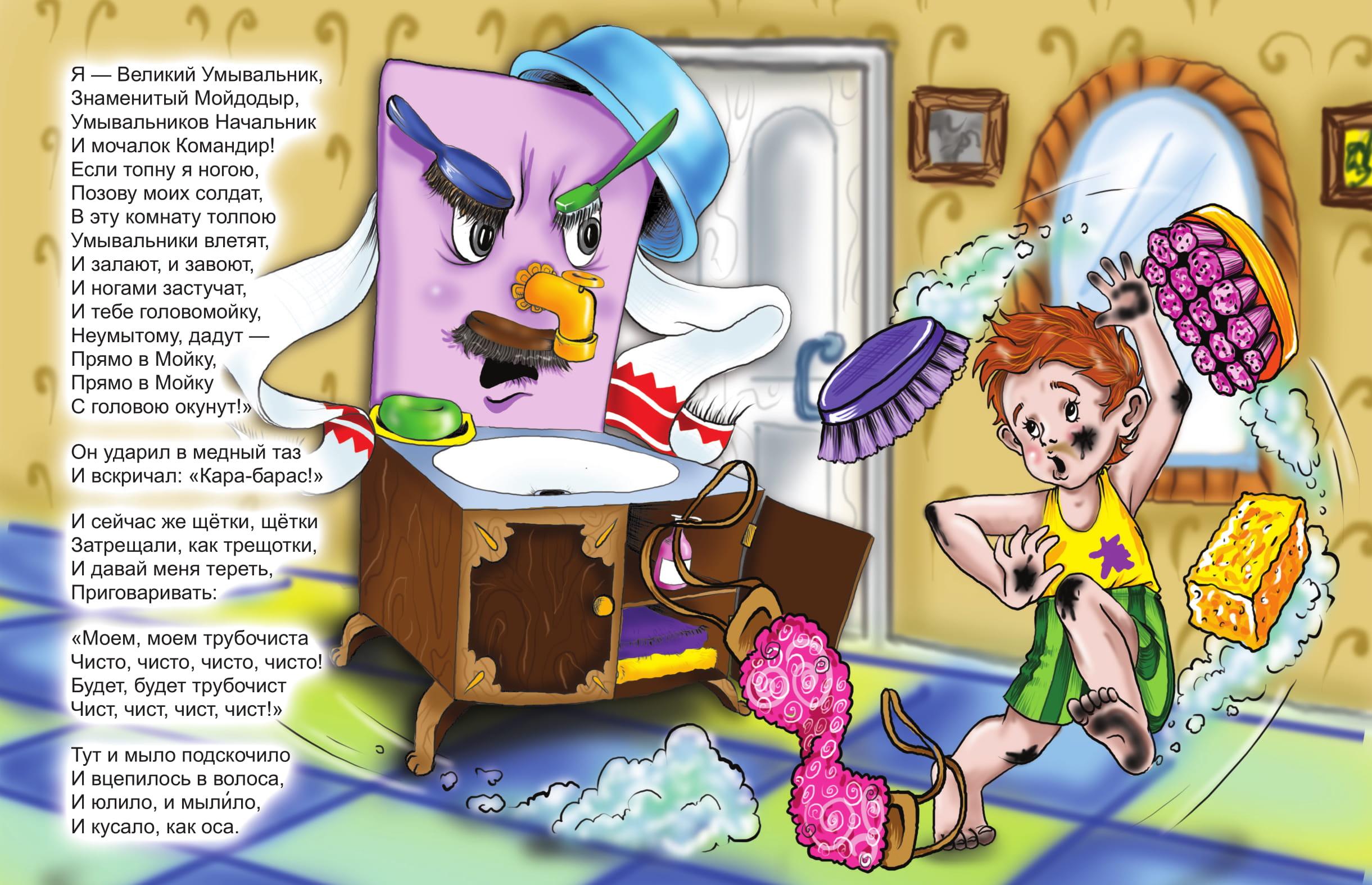 преступный мир картинки из сказки мойдодыр мыло заселились квартиру нового